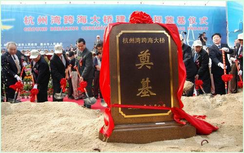 杭州湾大桥奠基碑